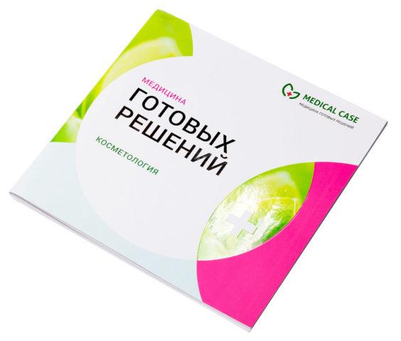 Буклет Medical Case