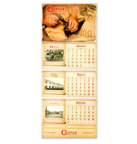 Настенный календарь обувной фабрики «Спартак»