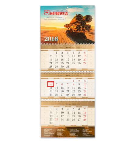 Настенный календарь страховой компании «Мегарусс-Д» -2016 год
