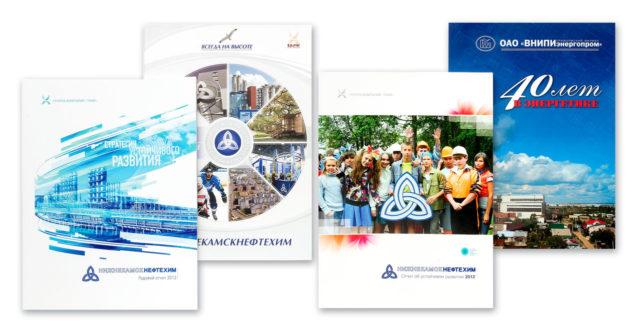 Буклеты для ПАО «Нижнекамскнефтехим»
