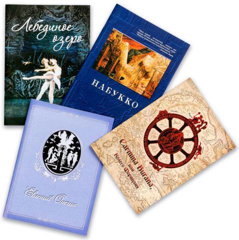 Примеры книгопечатной продукции