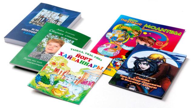 Примеры книг отпечатанных в нашей типографии