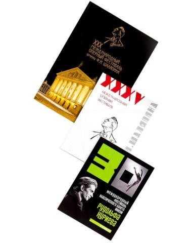 Програмки для XXX Международного фестиваля имени Ф.И. Шаляпина