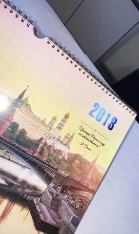 Откидной календарь с тиснением 2018 год