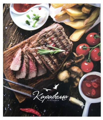 Выразительный и красочный буклет ресторана «Каравелла»