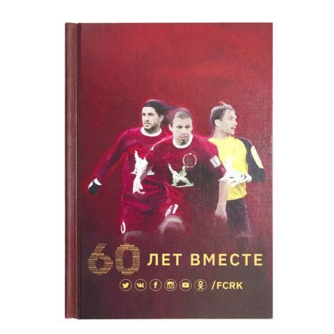 Блокнот футбольного клуба Рубин «60 лет вместе»