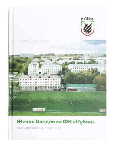 Книга стихов Жизнь Академии ФК «Рубин»