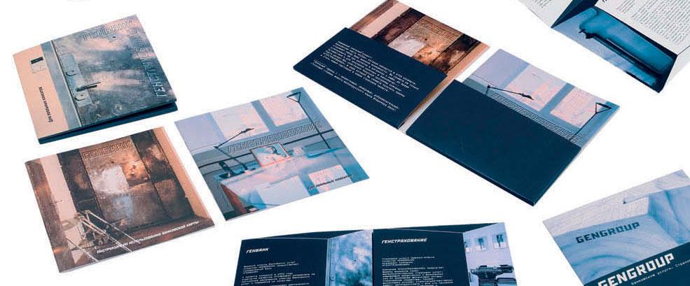 В чем различие между брошюрой и буклетом?