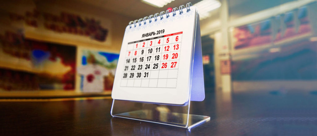 Разнообразие календарей, история летоисчисления