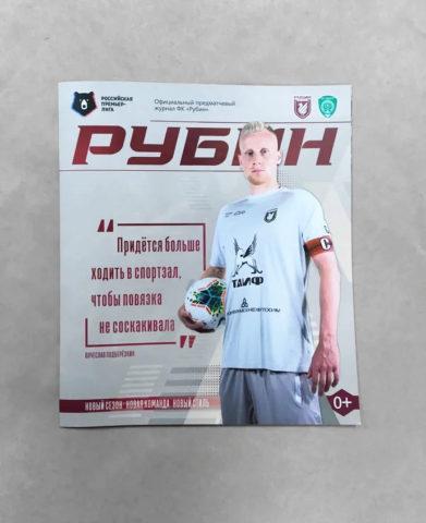 Журнал футбольного клуба «Рубин»